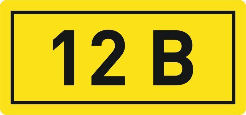 Наклейка 12В; 10х15мм EKF an-2-01