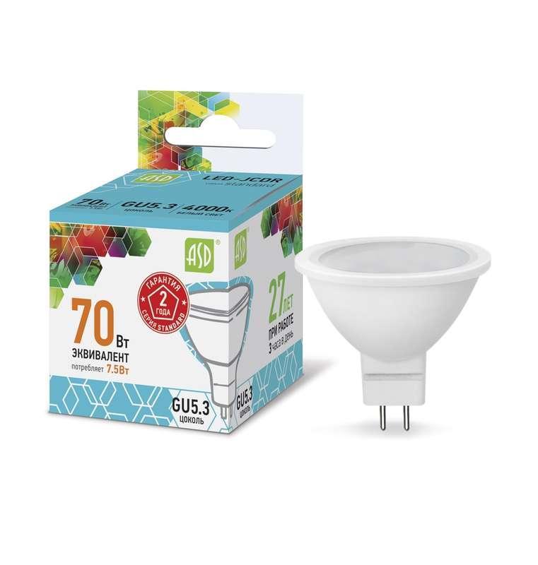 Лампа светодиодная LED-JCDR-standard 7.5Вт 4000К бел. GU5.3 675лм 160-260В ASD 4690612001456