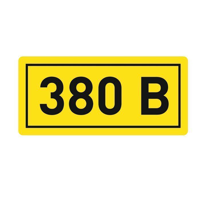 Наклейка 380В; 20х40мм PROxima EKF an-2-16