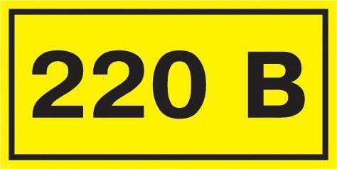 Символ 220В; 20х40 IEK YPC10-0220V-1-100