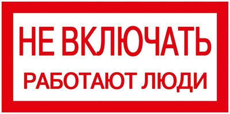 Знак Не включать. Работают люди; 200х100 IEK YPC10-NEVKL-5-010