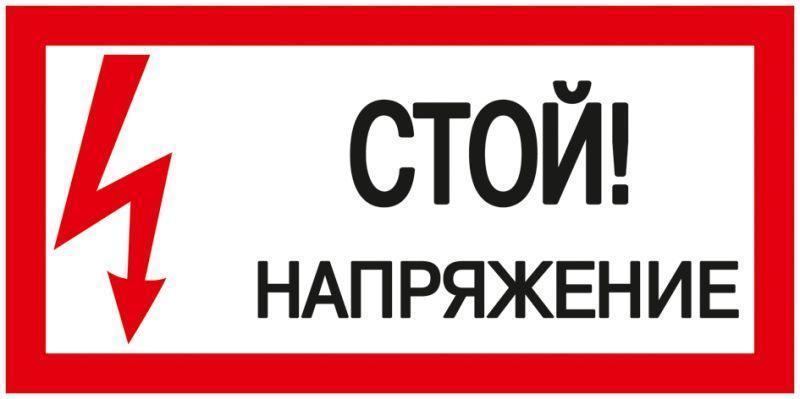 Знак Стой! Напряжение; 200х100 IEK YPC10-STNAP-5-010