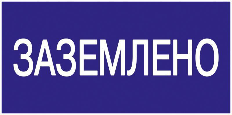 Знак Заземлено; 200х100 IEK YPC10-ZAZEM-5-010