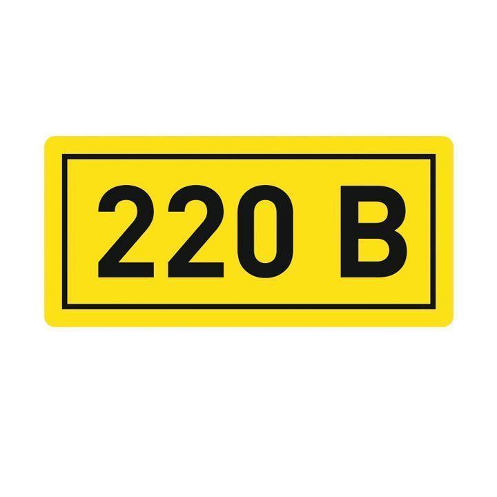 Наклейка 220В; 10х15мм EKF an-2-02