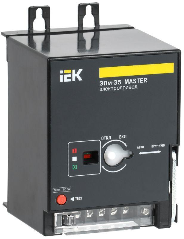 Электропривод ЭПм-35 220В MASTER IEK SVA30D-EP-02