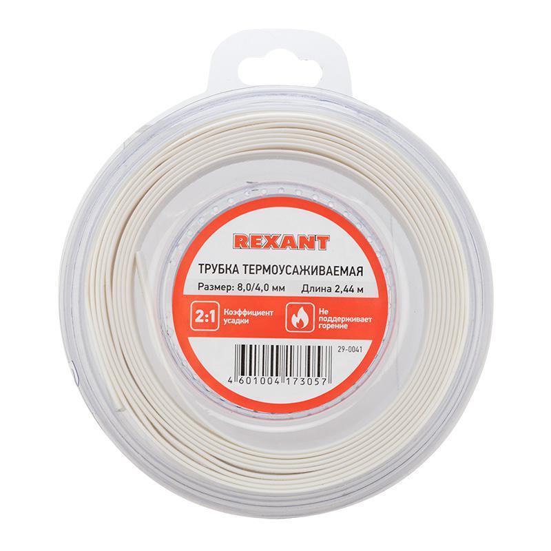 Трубка термоусаживаемая 8.0/4.0мм бел. ролик 2.44м Rexant 29-0041